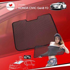 ม่านหลัง HONDA CIVIC Gen8 FD