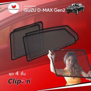 ม่านบังแดด ISUZU D-MAX Gen2
