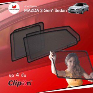 ม่านบังแดด MAZDA 3 Gen1 Sedan