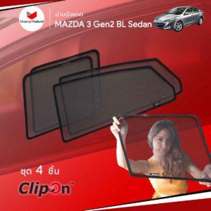 ม่านบังแดด - MAZDA 3 Gen2 BL Sedan