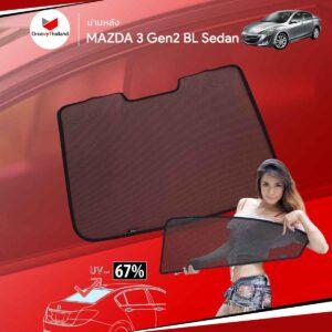 ม่านหลัง MAZDA 3 Gen2 BL Sedan
