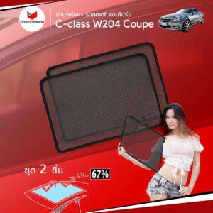 ม่านหลังคา - MERCEDES-BENZ C-Class W204 Coupe