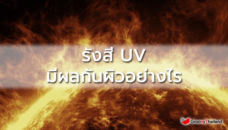 UV มีผลกับผิวอย่างไร