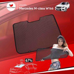 ม่านหลัง - MERCEDES-BENZ M-Class W166