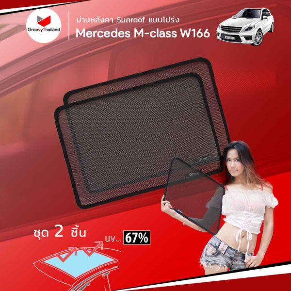 ม่านหลังคา - MERCEDES-BENZ M-Class W166