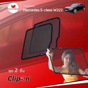 ม่านบังแดด MERCEDES-BENZ S-Class W222