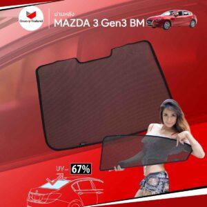 ม่านหลัง MAZDA 3 Gen3 BM Hatchback