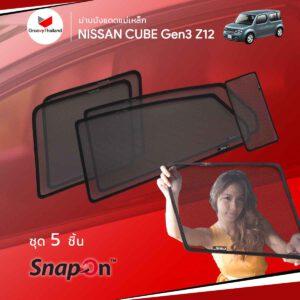 ม่านบังแดดแม่เหล็ก - NISSAN CUBE Gen3 Z12
