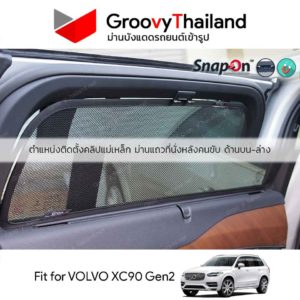 VOLVO XC90 Gen2