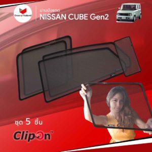 ม่านบังแดด - NISSAN CUBE Gen2