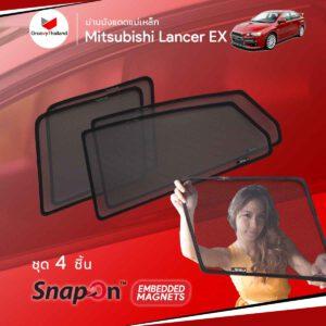 ม่านบังแดดแม่เหล็ก MITSUBISHI LANCER EX