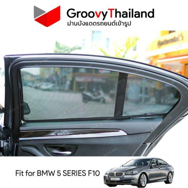 ม่านบังแดด BMW 5 SERIES F10 Press-Fit