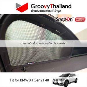 BMW X1 Gen2 F48 Em