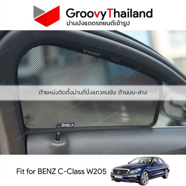 MERCEDES-BENZ C-Class W205 Press-Fit