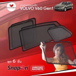 ม่านบังแดดแม่เหล็ก VOLVO V60 Gen1