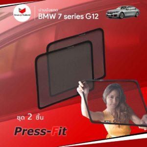 ม่านบังแดด BMW 7 SERIES G12