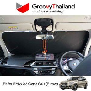 ม่านหน้า BMW X3 Gen3 G01