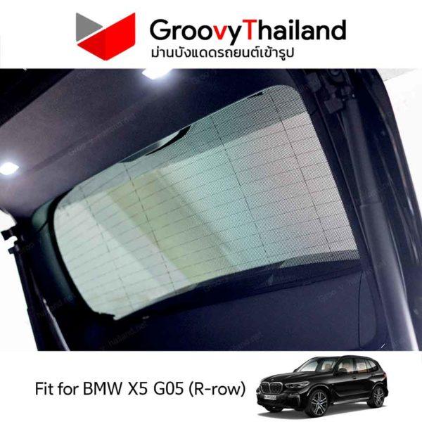 ม่านหลัง BMW X5 G05