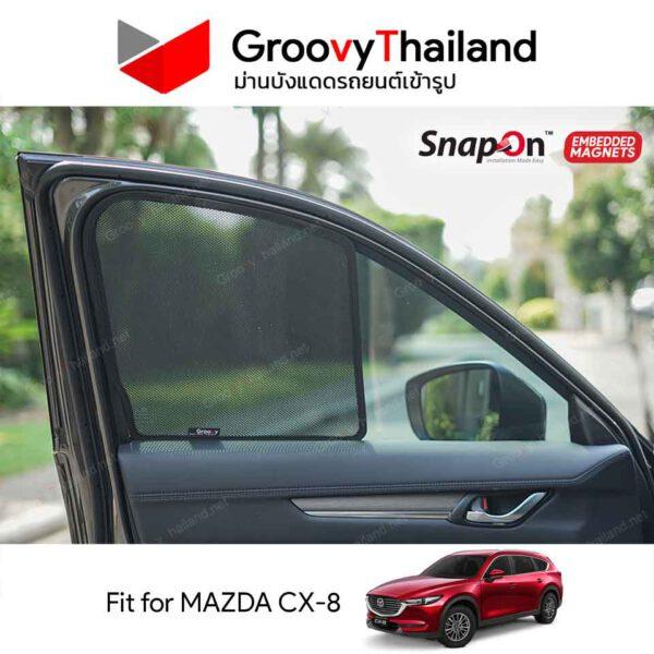 ม่านบังแดดแม่เหล็ก MAZDA CX-8