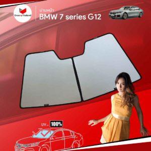 ม่านหน้า - BMW 7 series G12