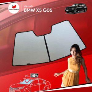 ม่านหน้า BMW X5 G05