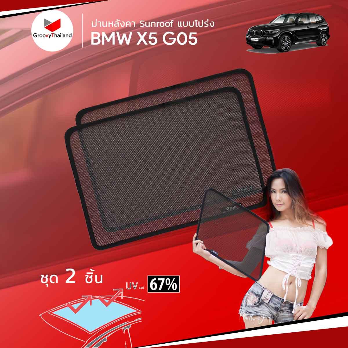 ม่านหลังคา - BMW X5 G05