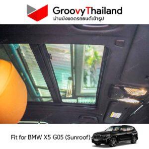 ม่านหลังคา BMW X5 G05