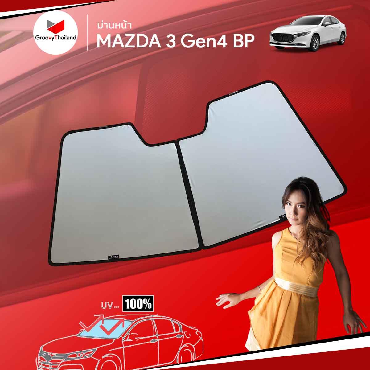 ม่านหน้า MAZDA 3 Gen4 BP
