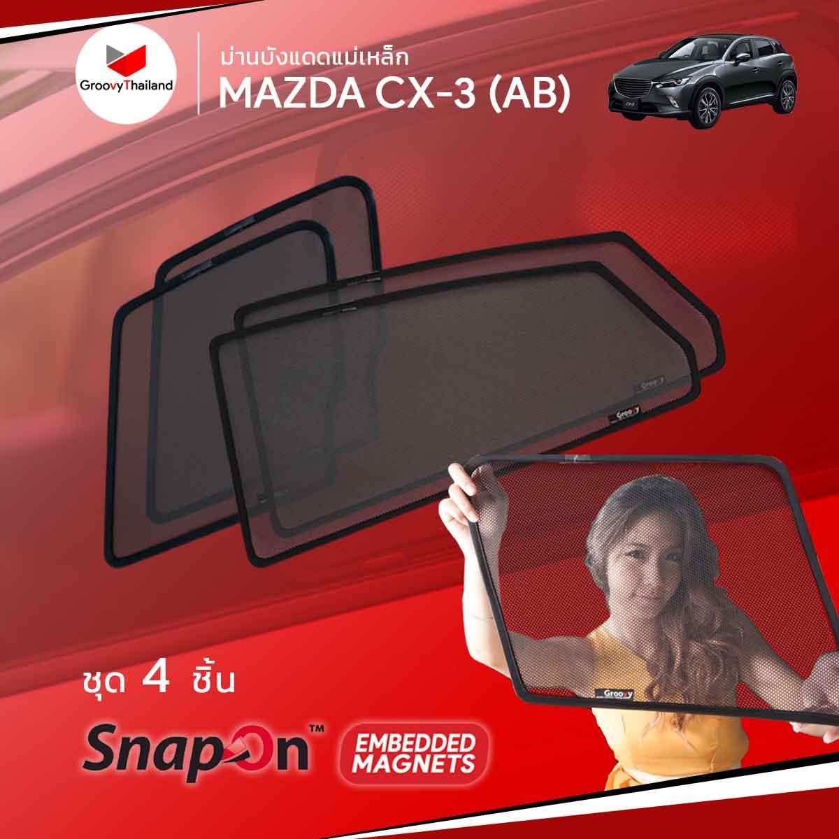 ม่านบังแดดแม่เหล็ก - MAZDA CX-3 (AB)