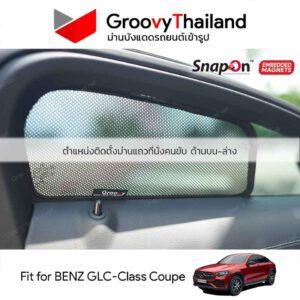 ม่านบังแดดแม่เหล็ก MERCEDES-BENZ GLC-Class Coupe