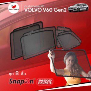 ม่านบังแดดแม่เหล็ก VOLVO V60 Gen2