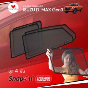 ม่านบังแดดแม่เหล็ก ISUZU D-MAX Gen3
