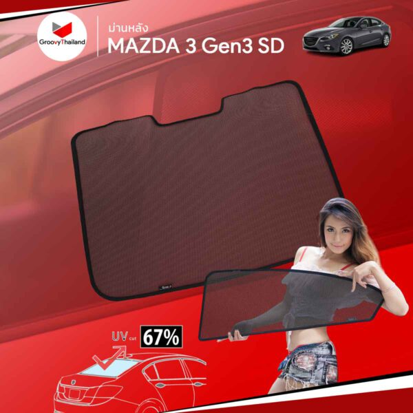 ม่านหลัง MAZDA 3 Gen3 BM Sedan