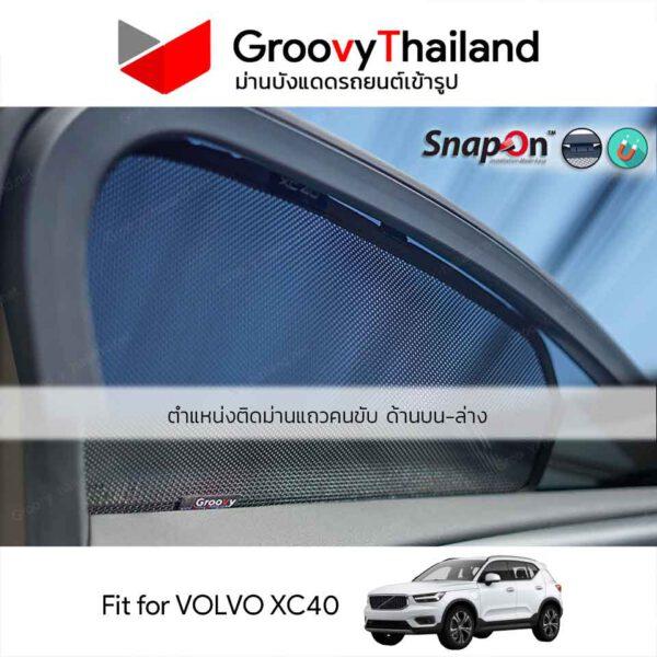 ม่านบังแดดแม่เหล็ก VOLVO XC40