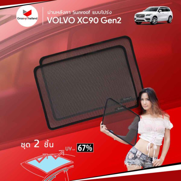 ม่านหลังคา VOLVO XC90 Gen2